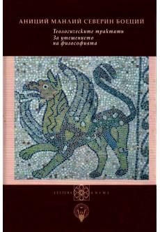 Теологическите трактати. За утешението на философията - unipress.bg