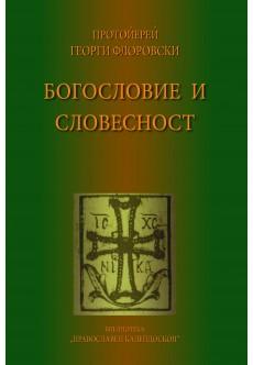 Богословие и словесност - unipress.bg