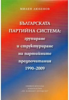 Българската партийна система: групиране и структуриране на партийните предпочитания 1990-2009 - unipress.bg
