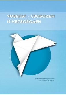 Човекът - свободен и несвободен - unipress.bg