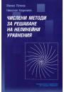 Числени методи за решаване на нелинейни уравнения - unipress.bg