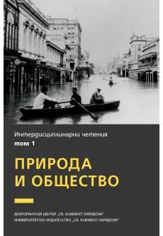 Природа и общество. Интердисциплинарни четения, том 1 - unipress.bg