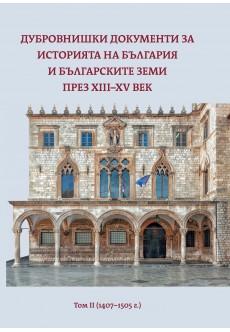 Дубровнишки документи за историята на България и българските земи през XIII–XV век - unipress.bg