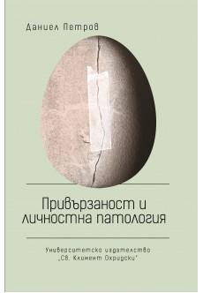 Привързаност и личностна патология - unipress.bg