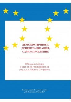 Демократичност, децентрализация, самоуправление - unipress.bg