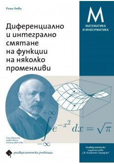 Диференциално и интегрално смятане на функции на няколко променливи - unipress.bg