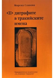 Диграфите в тракийските имена - unipress.bg