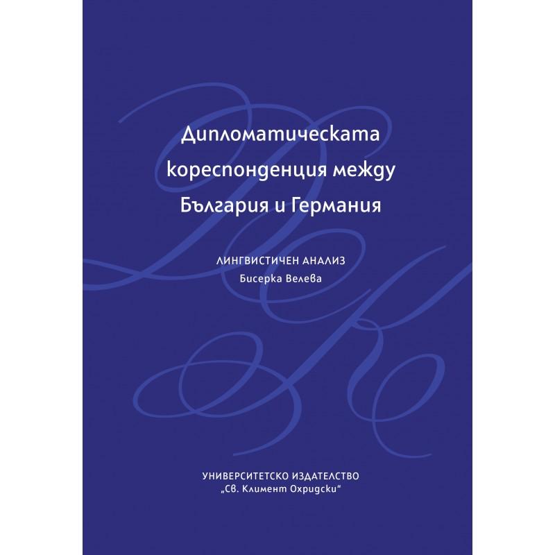 Дипломатическата кореспонденция между България и Германия - unipress.bg