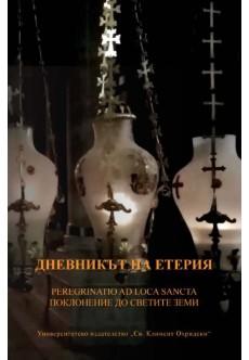Дневникът на Етерия. Peregrinatio ad loca sancta. Поклонение до Светите земи - unipress.bg