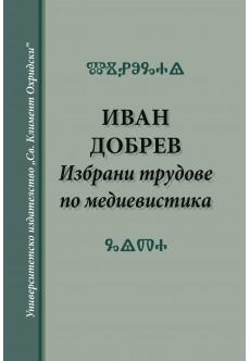 Иван Добрев. Избрани трудове по медиевистика - unipress.bg