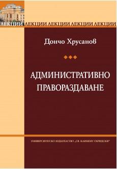 Административно правораздаване - Лекции - unipress.bg