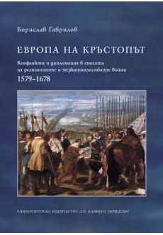 Европа на кръстопът - unipress.bg