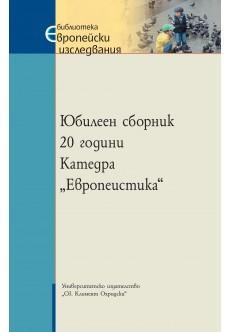 """Юбилеен сборник 20 години катедра """"Европеистика"""" - unipress.bg"""