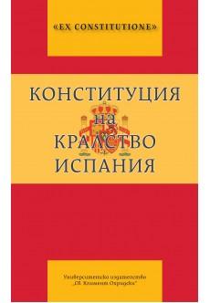 Конституция на Кралство Испания - unipress.bg