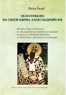 Екзегетиката на св. Кирил Александрийски - unipress.bg