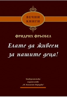 Елате да живеем за нашите деца - unipress.bg