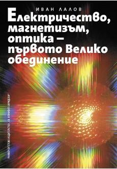 Електричество, магнетизъм, оптика - първото Велико обединение - unipress.bg