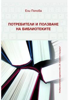Потребители и ползване на библиотеките - unipress.bg