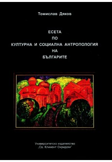 Есета по културна и социална антропология на българите - unipress.bg