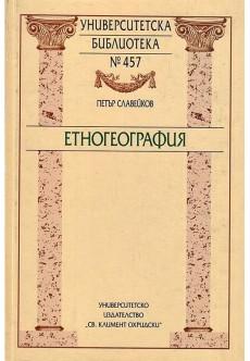 Етногеография - unipress.bg