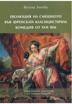 Еволюция на смешното във френската класицистична комедия от XVII век - unipress.bg