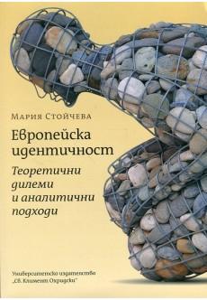 Европейска идентичност: теоретични дилеми и аналитични подходи - unipress.bg