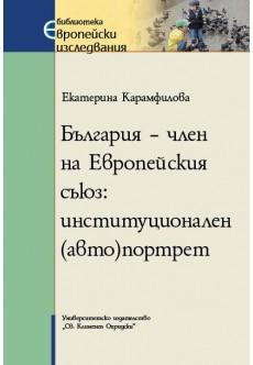 България - член на Европейския съюз: институционален (авто)портрет - unipress.bg