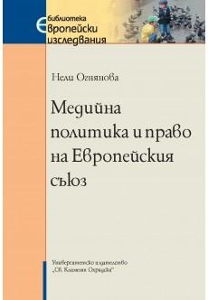 Медийна политика и право на Европейския съюз - unipress.bg