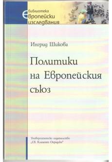 Политики на Европейския съюз - unipress.bg
