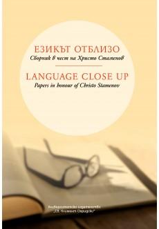 Езикът отблизо/ Language close up - unipress.bg