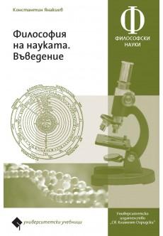 Философия на науката. Въведение - unipress.bg