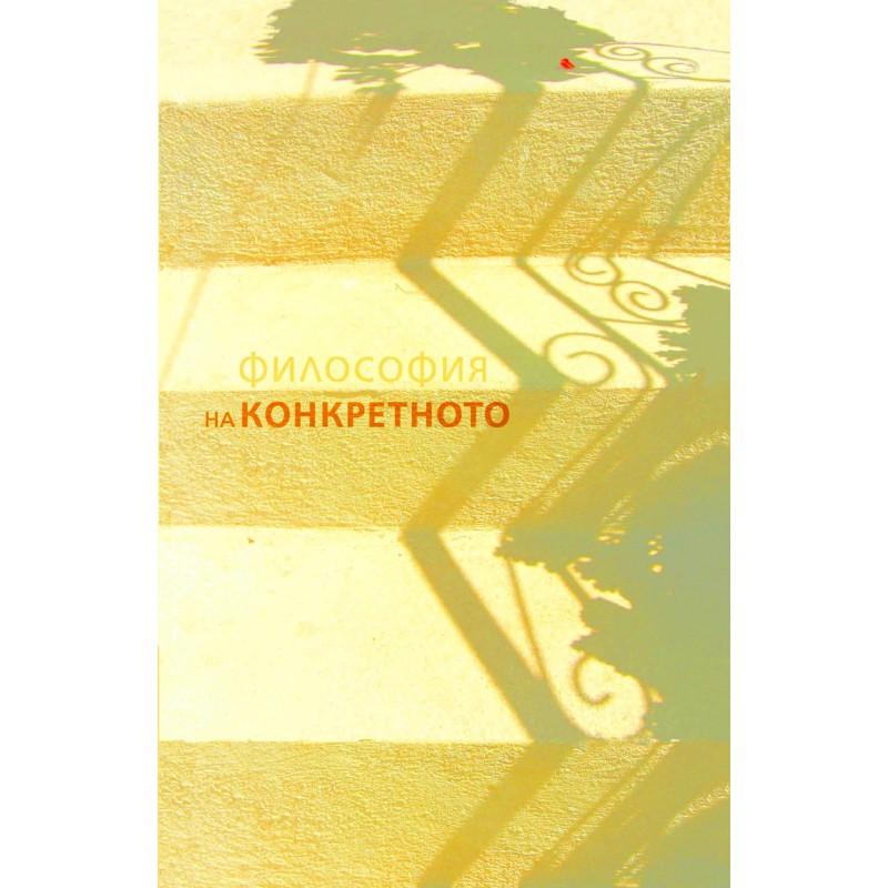 Философия на конкретното: Сборник в чест на проф. Райчо Пожарлиев - unipress.bg