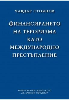 Финансирането на тероризма като международно престъпление - unipress.bg