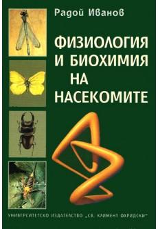 Физиология и биохимия на насекомите - unipress.bg