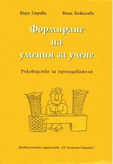Формиране на умения за учене. Ръководство за преподавателя - unipress.bg