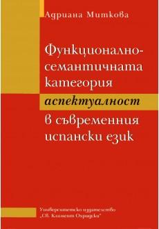 Функционално-семантичната категория аспектуалност в съвременния испански език - unipress.bg