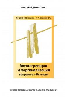 Автосегрегация и маргинализация при ромите в България - unipress.bg