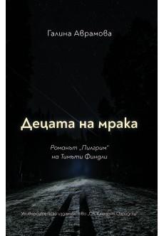 Децата на мрака. Романът Пилгрим на Тимъти Финдли - unipress.bg