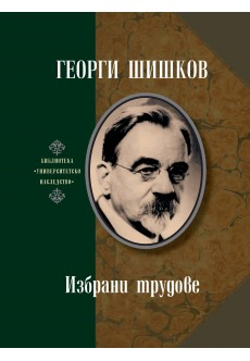 Георги Шишков. Избрани трудове - unipress.bg