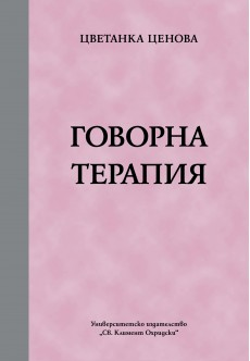 Говорна терапия - unipress.bg