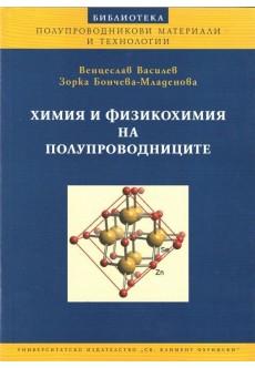 Химия и физикохимия на полупроводниците - unipress.bg