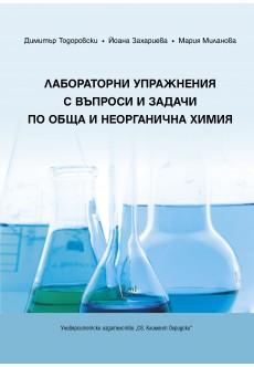 Лабораторни упражнения с въпроси и задачи по обща и неорганична химия - unipress.bg