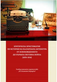 Критическа христоматия по история на българската литература от Освобождението до Първата световна война (1878–1914)