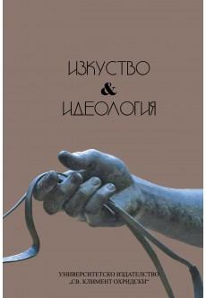Изкуство и идеология - unipress.bg