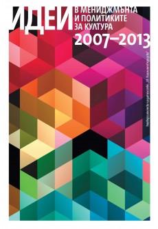 Идеи в мениджмънта и политиките за култура 2007-2013 - unipress.bg