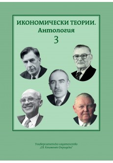 Икономически теории: Антология, т. 3 - unipress.bg