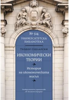 Икономически теории. История на икономическата мисъл - unipress.bg