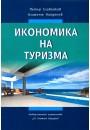 Икономика на туризма - unipress.bg