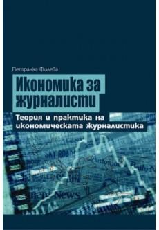 Икономика за журналисти. Теория и практика в икономическата журналистика - unipress.bg
