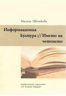 Информационна култура:// Името на четенето - unipress.bg